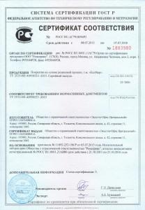 Сертификат ТУ Офис