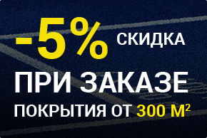 5% скидка при заказе покрытия от 300 кв м